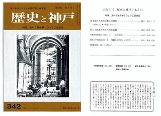 �M田昭生氏(明石で諸道を究めた宮本武蔵)表紙_page-0001.jpg