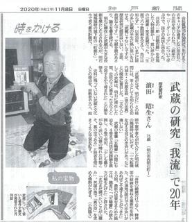 �M田氏ー新聞.jpg