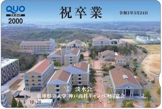 祝卒業 クオカード(2021年).jpg