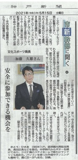 神戸新聞 5.15日.jpg