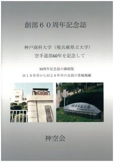 空手道部60周年(本).jpg