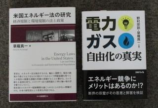 草薙先生ー米国エネルギー法.jpg