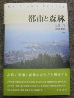 都市と森林ー新澤・三俣教授.jpg