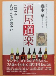 酒屋道楽−森本氏.JPG