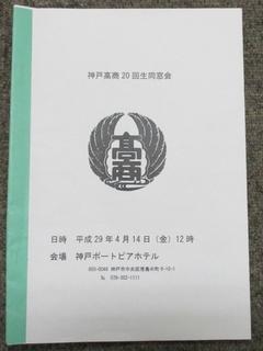 高商20同窓会冊子.jpg