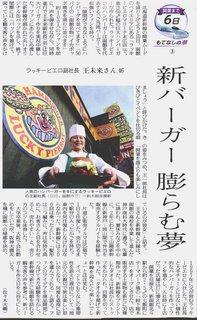 28−3−王未来新聞.JPG