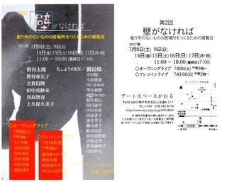 H29-7-8-.jpg
