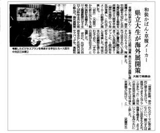 H29-川上教授ゼミ生ー和装かばん.jpg