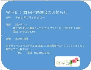 yasuhira.jpg